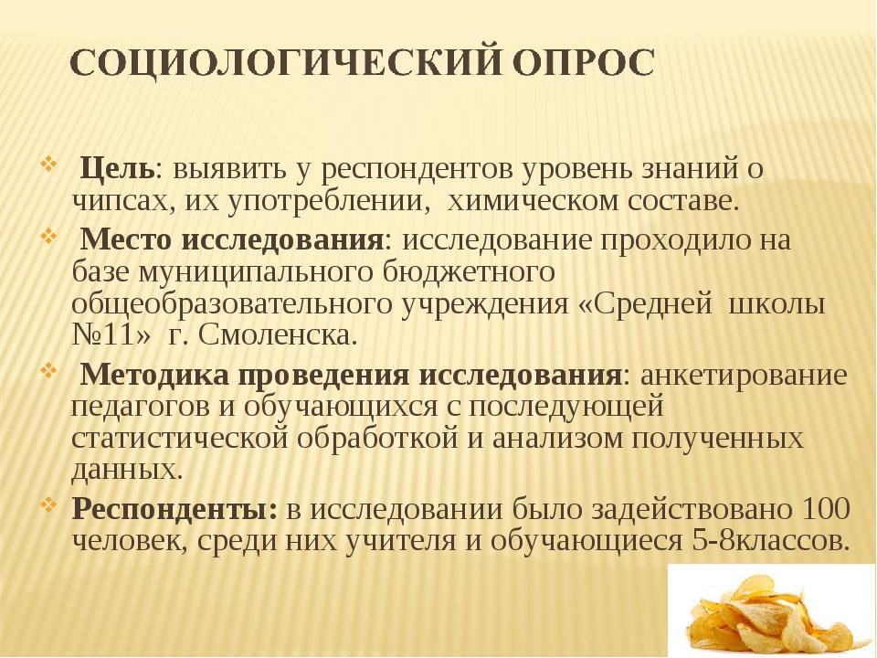 Цель: выявить у респондентов уровень знаний о чипсах, их употреблении, химич...