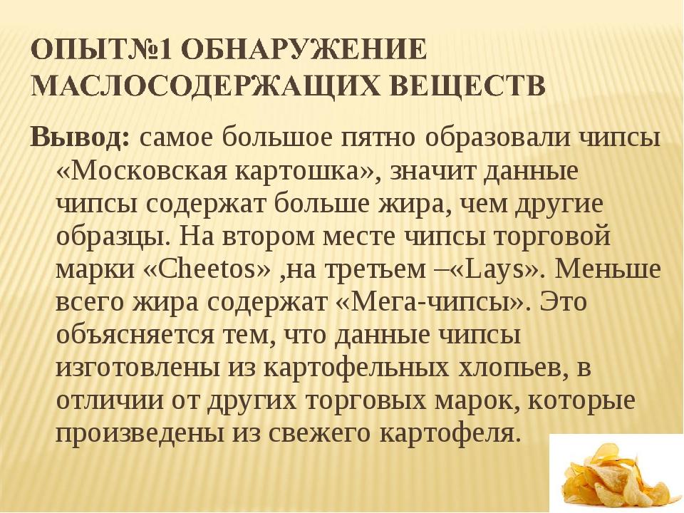 Вывод: самое большое пятно образовали чипсы «Московская картошка», значит дан...