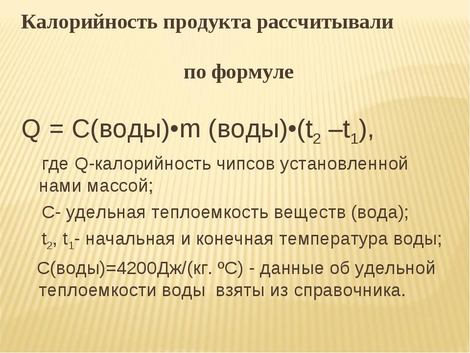 Калорийность продукта рассчитывали по формуле Q = С(воды)•m (воды)•(t2 –t1),...
