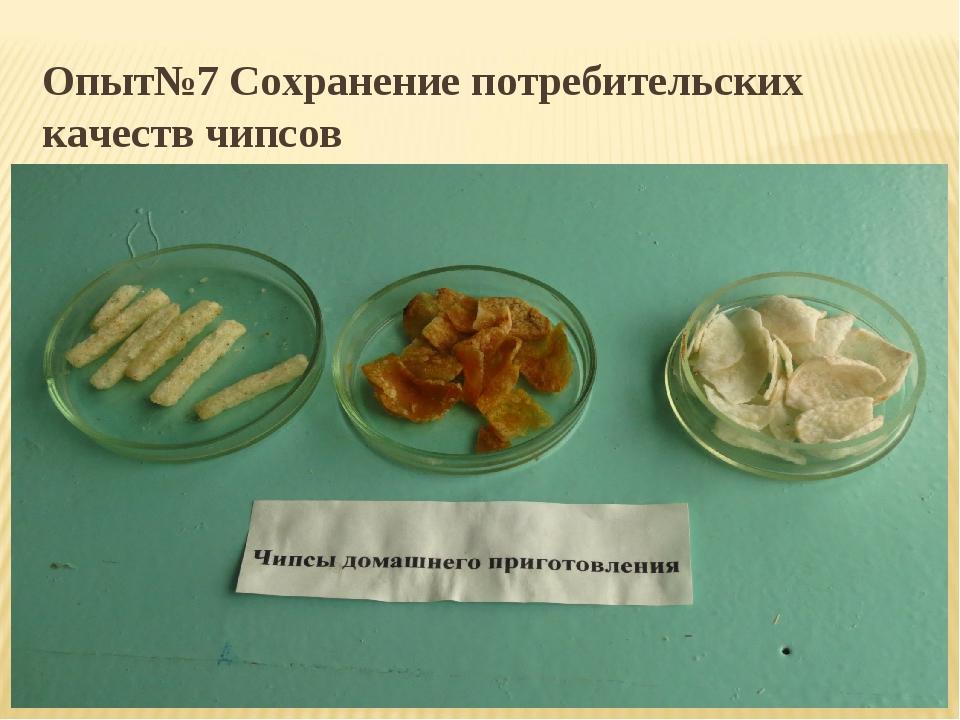 Опыт№7 Сохранение потребительских качеств чипсов