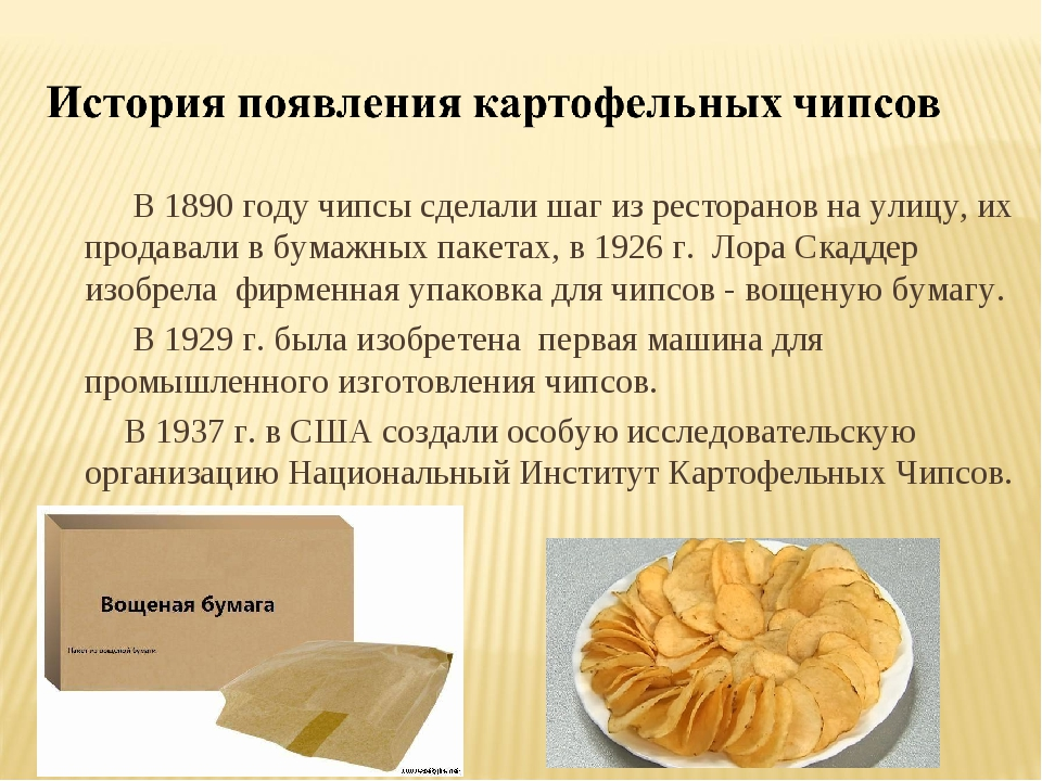 В 1890 году чипсы сделали шаг из ресторанов на улицу, их продавали в бумажны...