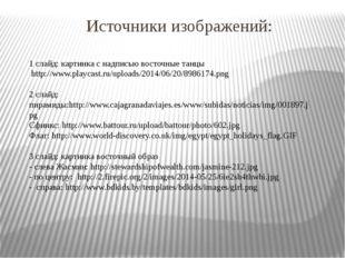 Источники изображений: 1 слайд: картинка с надписью восточные танцы http://ww