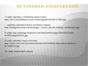 7 слайд: картинка с элементом танца (слева) http://www.vitaclubfitness.it/wp-