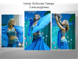 Автор: Кубахова Тамара Александровна