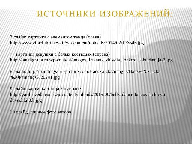 7 слайд: картинка с элементом танца (слева) http://www.vitaclubfitness.it/wp-...