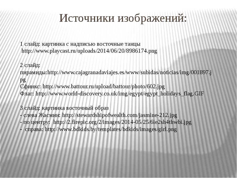 Источники изображений: 1 слайд: картинка с надписью восточные танцы http://ww...