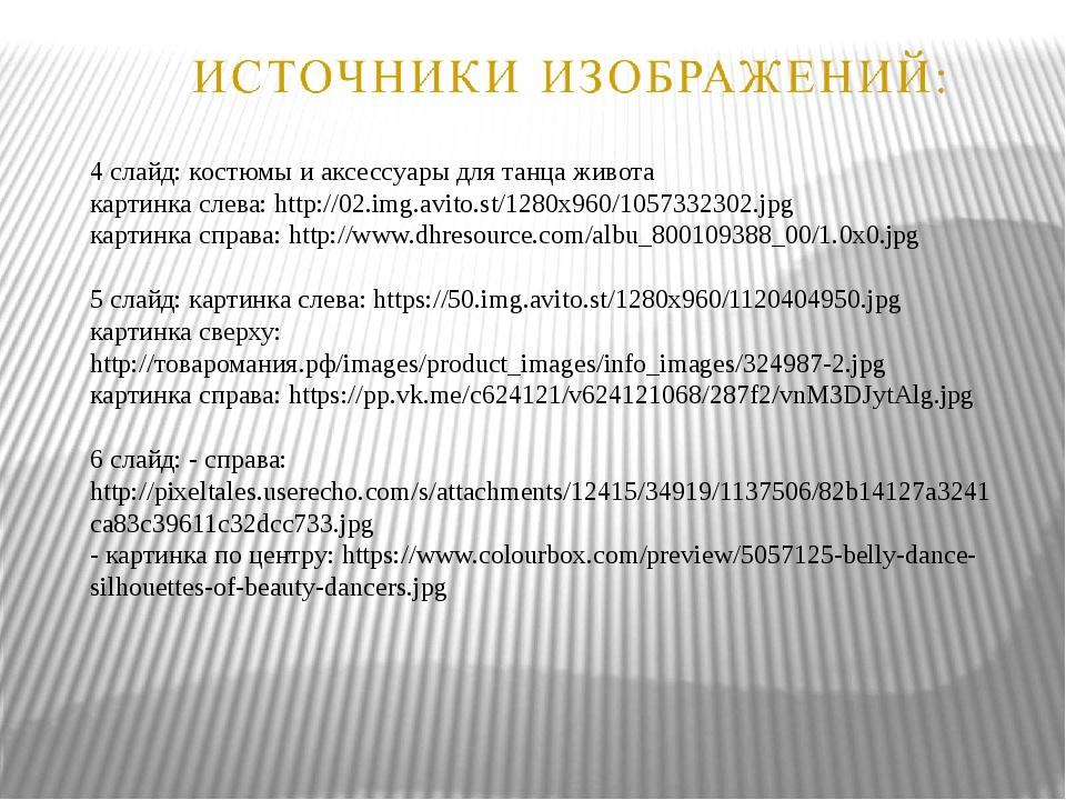 4 слайд: костюмы и аксессуары для танца живота картинка слева: http://02.img....