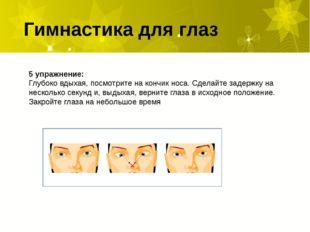 Гимнастика для глаз 5 упражнение: Глубоко вдыхая, посмотрите на кончик носа.