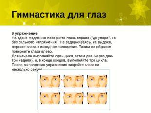 """Гимнастика для глаз 6 упражнение: На вдохе медленно поверните глаза вправо ("""""""