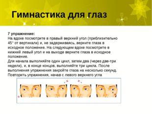 Гимнастика для глаз 7 упражнение: На вдохе посмотрите в правый верхний угол (