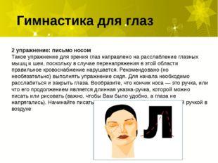 Гимнастика для глаз 2 упражнение: письмо носом Такое упражнение для зрения гл