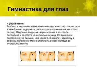 Гимнастика для глаз 4 упражнение: Глубоко и медленно вдыхая (желательно, живо