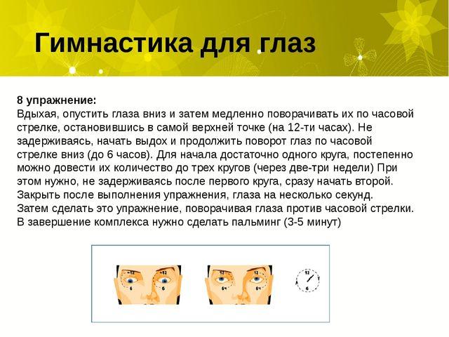Гимнастика для глаз 8 упражнение: Вдыхая, опустить глаза вниз и затем медленн...