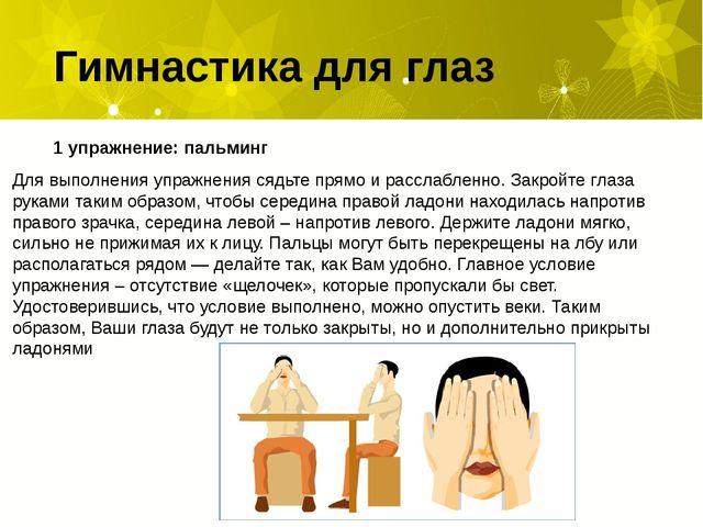 Гимнастика для глаз Для выполнения упражнения сядьте прямо и расслабленно. За...