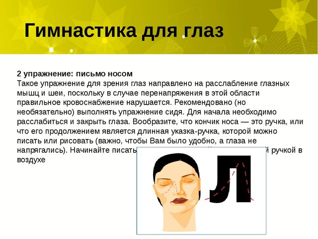 Гимнастика для глаз 2 упражнение: письмо носом Такое упражнение для зрения гл...