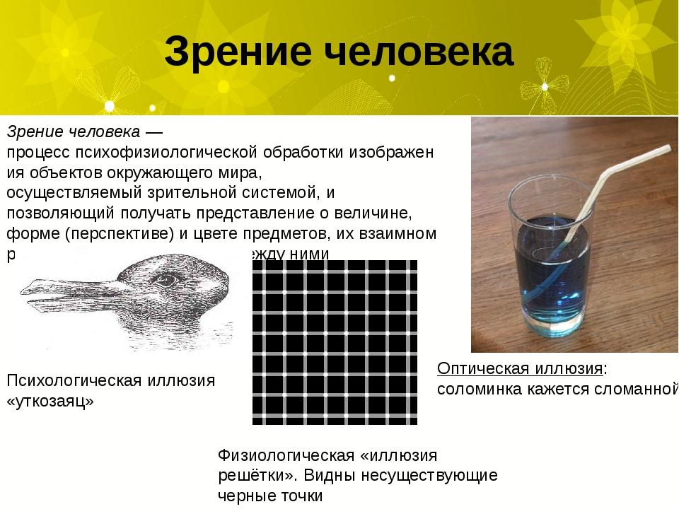 Зрение человека— процесспсихофизиологическойобработкиизображенияобъектов...