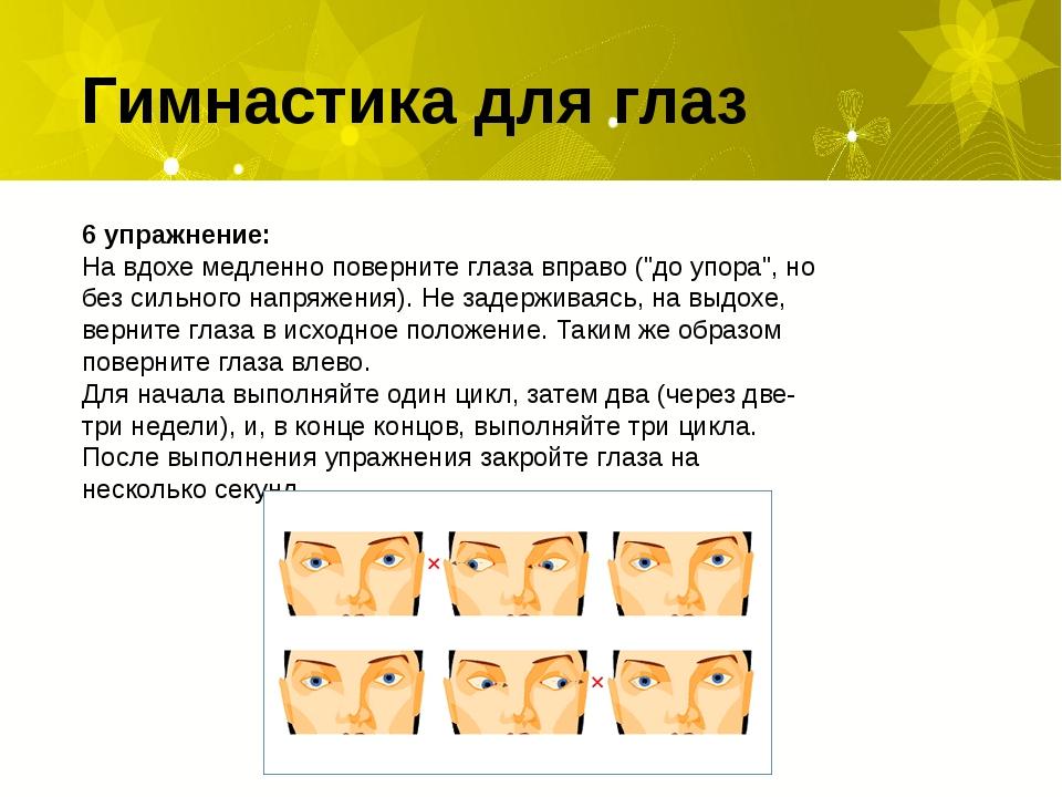"""Гимнастика для глаз 6 упражнение: На вдохе медленно поверните глаза вправо (""""..."""