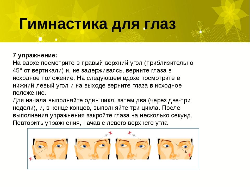 Гимнастика для глаз 7 упражнение: На вдохе посмотрите в правый верхний угол (...