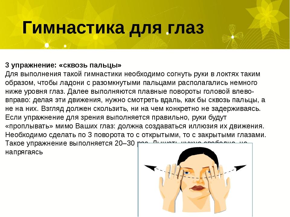 Гимнастика для глаз 3 упражнение: «сквозь пальцы» Для выполнения такой гимнас...