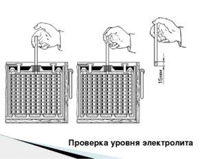 Проверка уровня электролита
