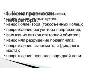 износ или повреждение шкива; износ токосъемных щеток; износ коллектора (токос