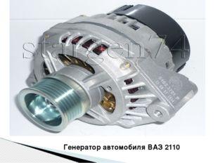 Генератор автомобиля ВАЗ 2110