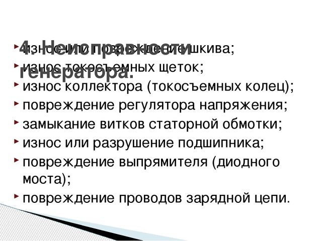 износ или повреждение шкива; износ токосъемных щеток; износ коллектора (токос...