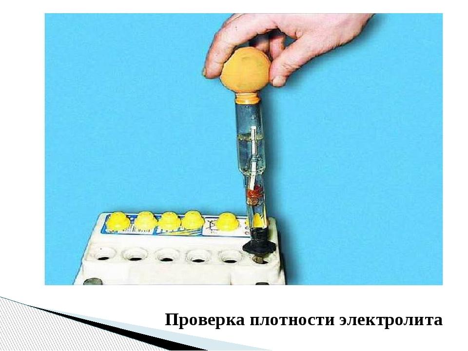 Проверка плотности электролита