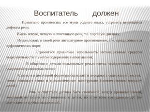 Воспитатель должен Правильно произносить все звуки родного языка, устранять и