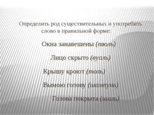 Определить род существительных и употребить слово в правильной форме: Окна з