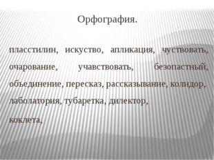 Орфография. пласстилин, искуство, апликация, чуствовать, очарование, учавство