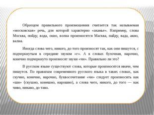 Образцомправильногопроизношения считается так называемая «московская» р