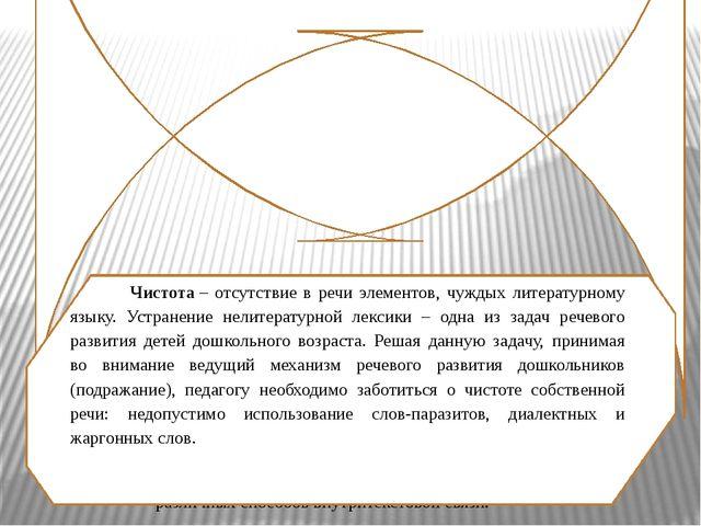 Логичность– выражение в смысловых связях компонентов речи и отношений между...