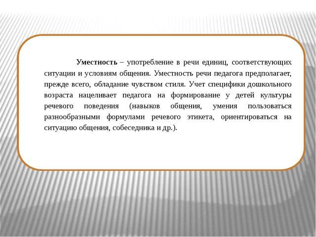 Уместность– употребление в речи единиц, соответствующих ситуации и условиям...