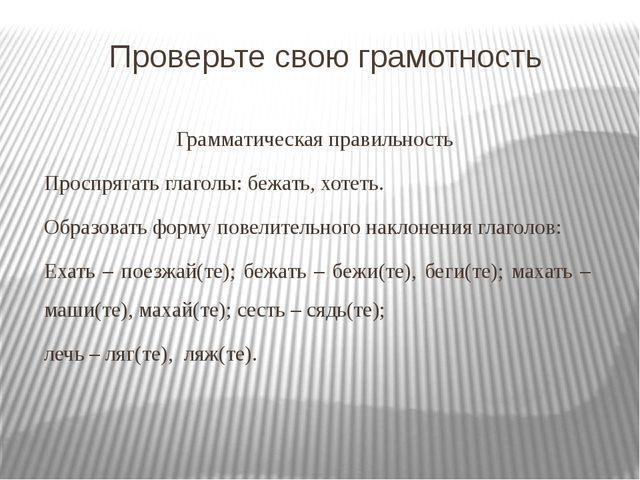 Проверьте свою грамотность Грамматическая правильность Проспрягать глаголы: б...