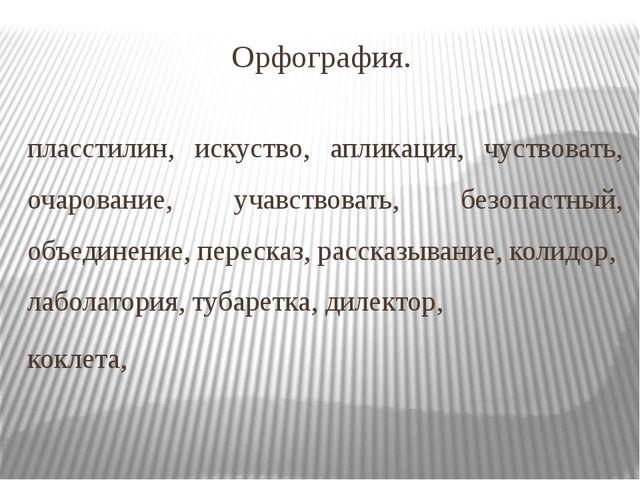 Орфография. пласстилин, искуство, апликация, чуствовать, очарование, учавство...