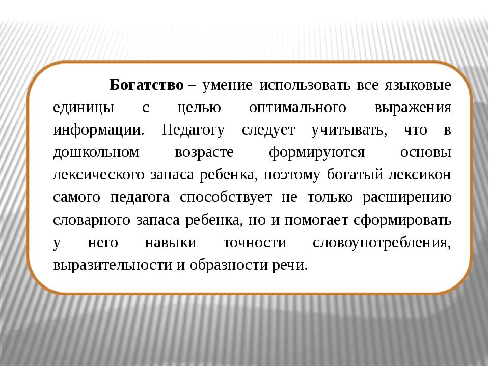 Богатство– умение использовать все языковые единицы с целью оптимального вы...