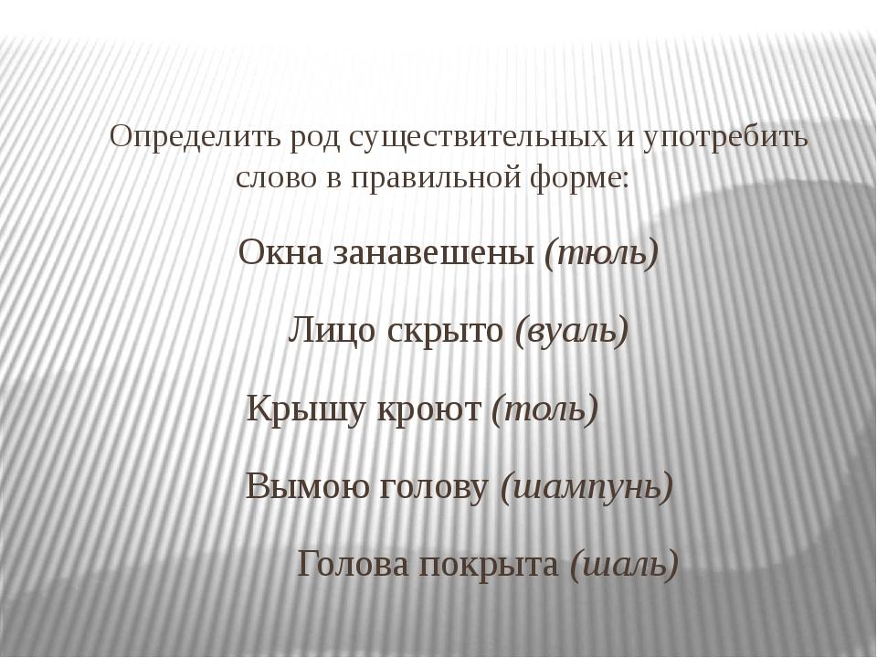 Определить род существительных и употребить слово в правильной форме: Окна з...