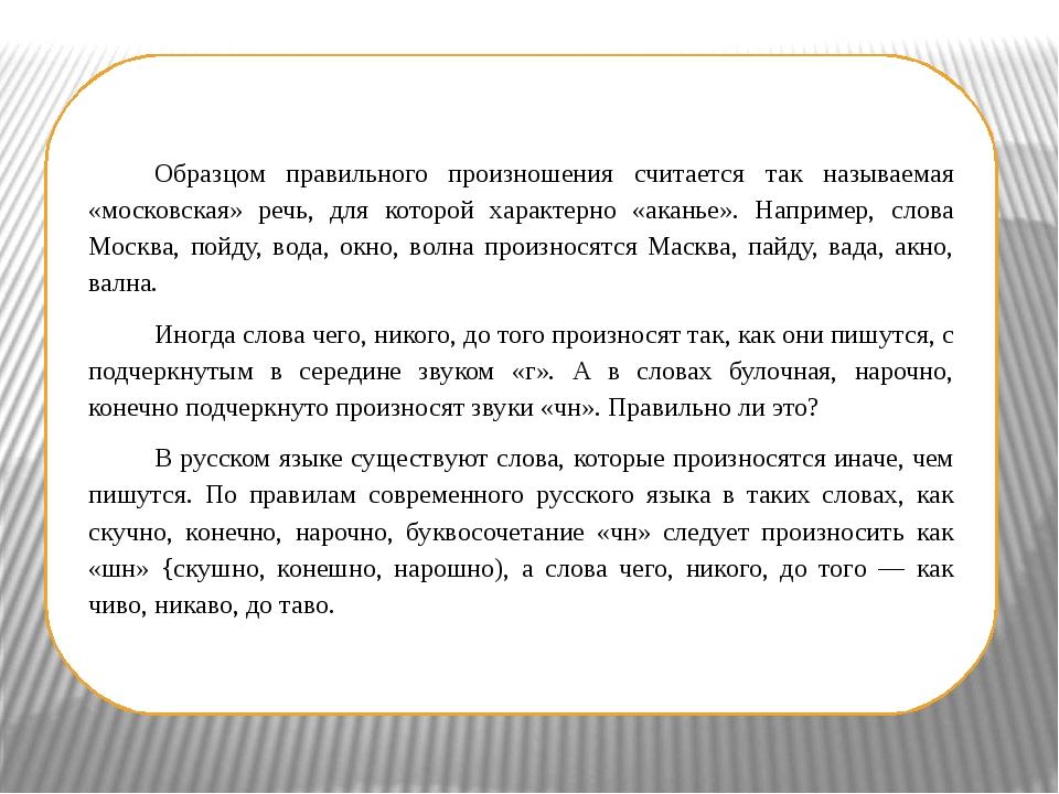 Образцомправильногопроизношения считается так называемая «московская» р...