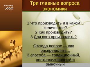 Три главные вопроса экономики 1 Что производить и в каком количестве? 2 Как п
