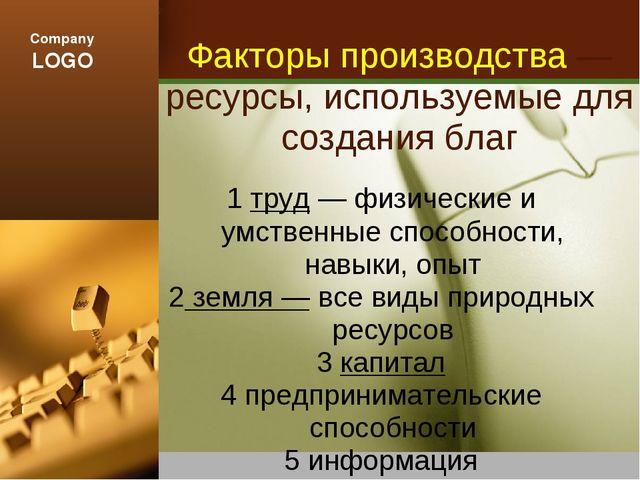 Факторы производства — ресурсы, используемые для создания благ 1 труд — физич...