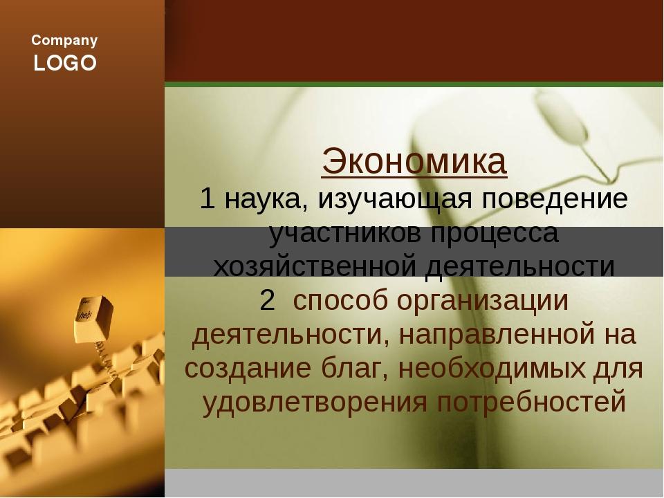 Экономика 1 наука, изучающая поведение участников процесса хозяйственной деят...