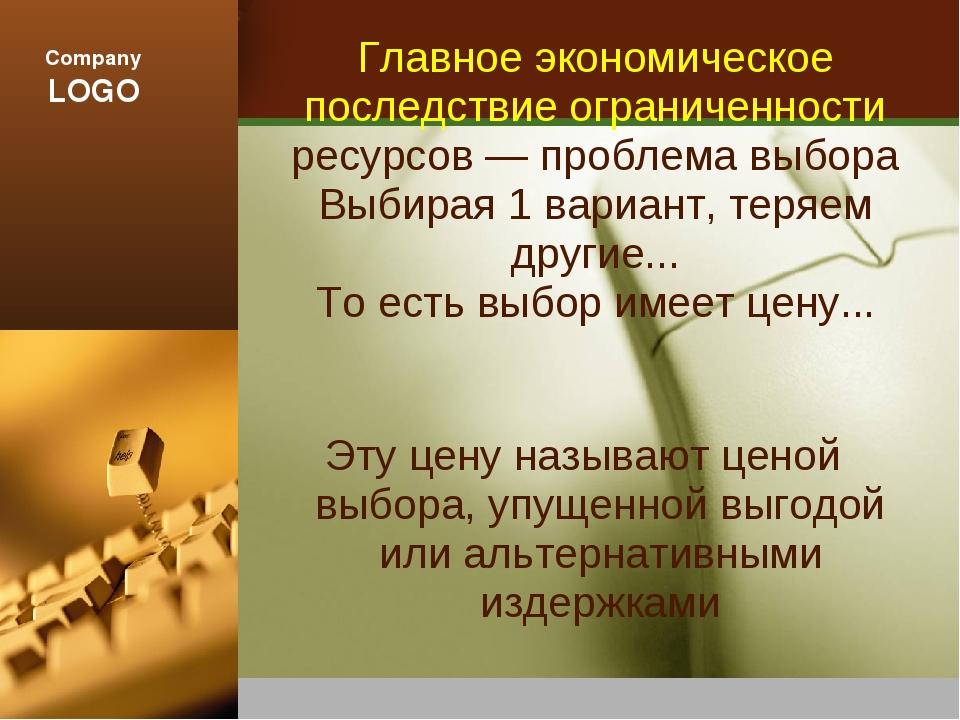 Главное экономическое последствие ограниченности ресурсов — проблема выбора В...