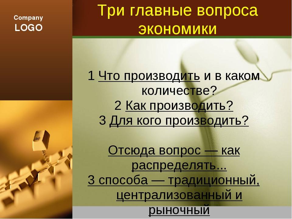 Три главные вопроса экономики 1 Что производить и в каком количестве? 2 Как п...