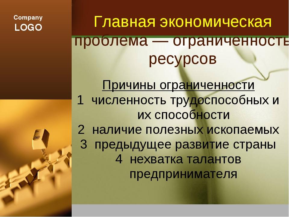 Главная экономическая проблема — ограниченность ресурсов Причины ограниченнос...