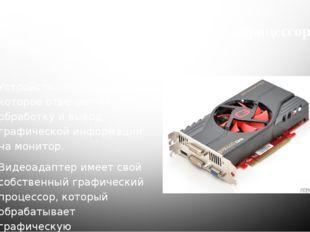 6. Видеокарта (видеоадаптер, видеопроцессор) Устройство компьютера, которое о