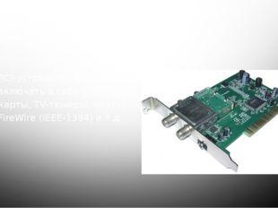 7-8. PCI-устройства PCI-устройствамогут включать в себя сетевые карты, TV-тю