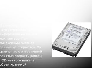 11. Жесткий диск (Винчестер, HDD, harddisk) - это устройство хранения информа