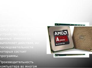 3. Центральный процессор Центральный процессор (CPU)- это главное устройство