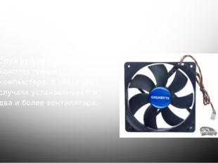 4. Корпусный вентилятор (кулер) Служит для охлаждения комплектующих компьютер